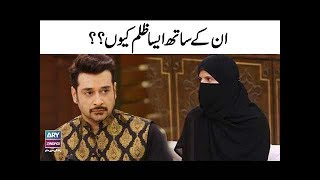 Gambar cover Inkay Sath Aisa Zulm Kyun?? Faysal Qureshi Ka Sawal..