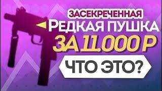 ВЫПАЛА РЕДКАЯ ЗАСЕКРЕЧЕННАЯ ПУШКА ЗА 11.000 РУБЛЕЙ! ОТКРЫТИЕ КЕЙСОВ CS:GO
