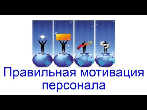Мотивация персонала в казино 777 слотс автоматы казино интернет