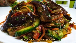 Eggplant in - Korean
