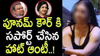 పూనమ్ కౌర్ కి సపోర్ట్ చేసిన హాట్ ఆంటీ | Actress Apoorva Supports Poonam Kaur Over Kathi Mahesh Issue