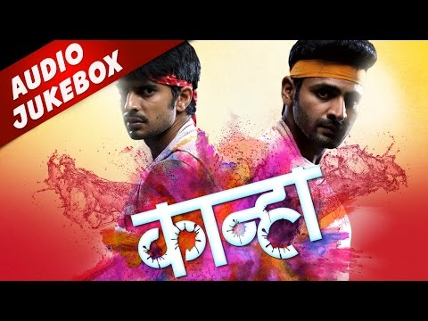 Kanha कान्हा Movie Songs | New Marathi Songs 2016 | Avadhoot Gupte | Vaibhav, Gashmeer, Gauri