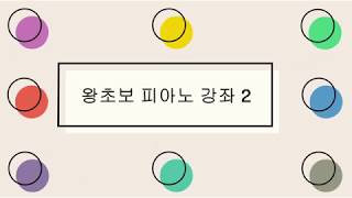 [왕초보피아노2] 바이엘 하권 6(No.68~로자문데)