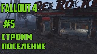 видео Fallout 4: Гайд по строительству, развитию и защите поселения