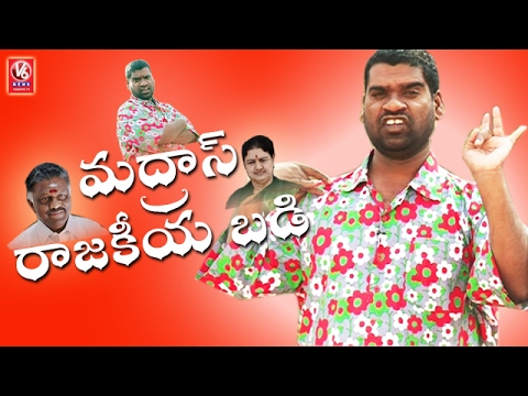 Bithiri Sathi On Tamil Nadu Politics   Funny...