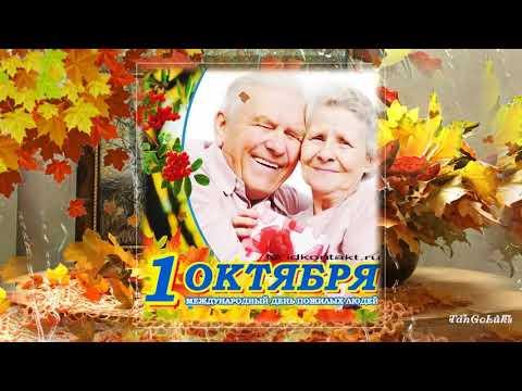 С днем пожилых людей! 🌺 Красивое поздравление с днем пожилого человека