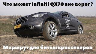 Что может Infiniti QX70 / Инфинити ФХ37 вне дорог?