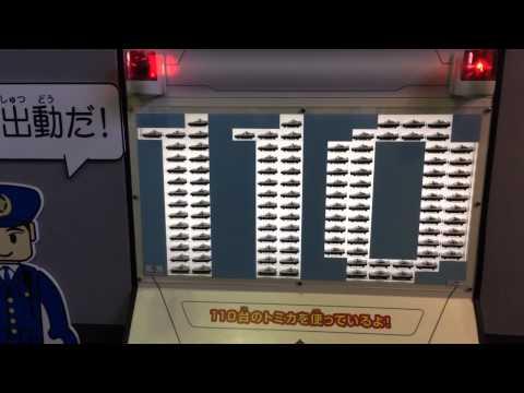 2014年12月名古屋トミカ博にて110台のパトカーで110番