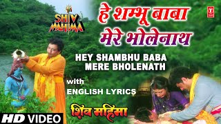 Hey Shambhu Baba Mere Bhole Nath - HD Video with Lyrics I Shiv Mahima