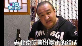 【吃货请闭眼】北京最薄的春饼,比纸还薄[720P版]