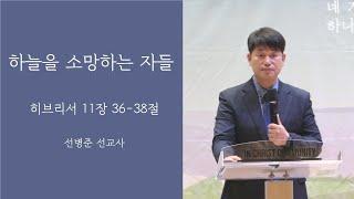 필그림교회 ICC 청년부 예배_선병준 선교사(하늘을 소…