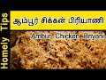 Ambur chicken briyani in Tamil | Chicken Biryani recipe | Chicken Briyani Tamil
