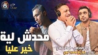 رضا البحراوي 2019 و اسلام حمدي | اغاني 2019 | اغنية محدش ليه خير عليا | توزيع سعيد نبوي