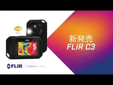 FLIR C3紹介ビデオ