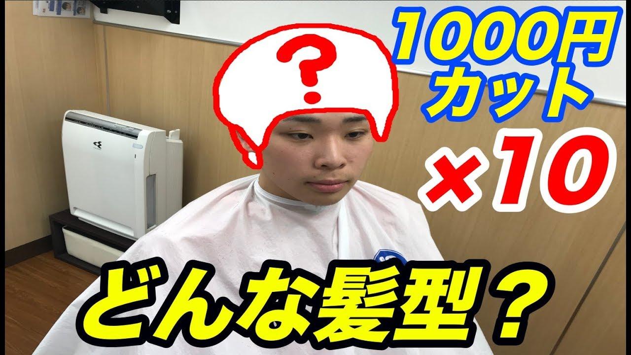 カット 姉さん の お 円 1000