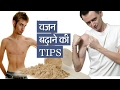 How to gain weight fast | health & fitness tips in hindi india |Bajan teji se badhay | increase fast