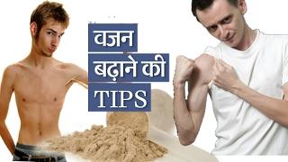 How to gain weight fast | health & fitness tips in hindi india |Bajan teji se badhay | increase fast