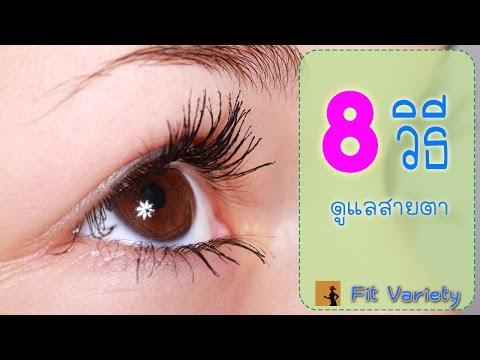 8 วิธี ดูแลสายตา สาระน่ารู้เกี่ยวกับสุขภาพ การดูแลสุขภาพ ถนอมสายตาในการทำงาน