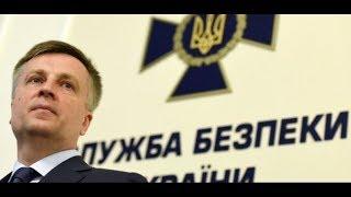 Первый пошел. Наливайченко сказал то, о чём молчал пять лет!