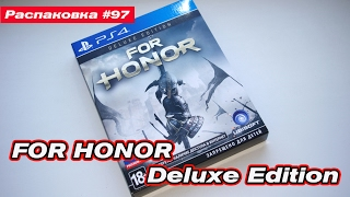 For Honor Deluxe Edition - распаковка