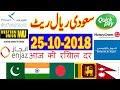 Today Saudi Riyal Currency Exchange Rates - 25-10-2018 | Tahweel al Rajhi | Enjaz | Fawri | NCB