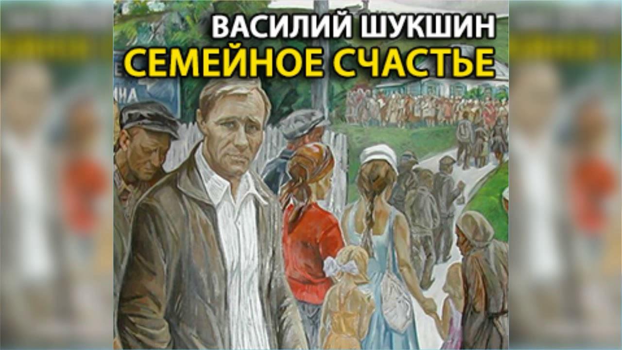 Семейное счастье, Василий Шукшин радиоспектакль слушать онлайн