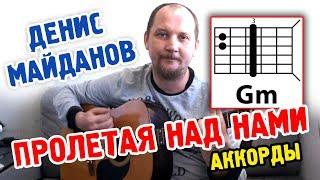 ПРОЛЕТАЯ НАД НАМИ - ДЕНИС МАЙДАНОВ (АККОРДЫ И ТЕКСТ) как играть на гитаре (РАЗБОР)