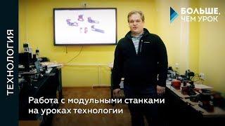 Работа с модульными станками на уроках технологии