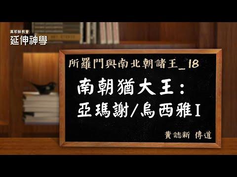 18 南朝猶大王:亞瑪謝/烏西雅I