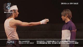 舞台『刀剣乱舞』ジョ伝 三つら星刀語りBD&DVD【特典映像】CM thumbnail