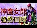 【遊戲王Duel Links】「有夠狂」神鷹強勢回歸!! 新卡效果太扯?!