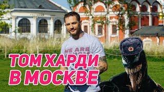 Хабиб VS Конор: за кого Том Харди? | Веном в Москве | ЭКСКЛЮЗИВ