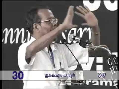 ജാമിഅ സലഫിയ്യ 30 ാം  വാർഷികം  സാംസ്കാരിക  സമ്മേളനം | ഇ കെ എം പന്നൂർ