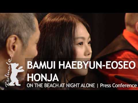 Bamui haebyun-eoseo honja | Press Conference Highlights | Berlinale 2017