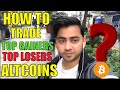 How to Trade in Top Gainer and Loser altcoins | hindi