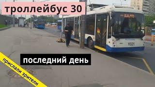 "Троллейбус 30 Метро ""Выхино"" - Метро ""Авиамоторная"" // 18 июня 2020 года // Андрей Коршунов"