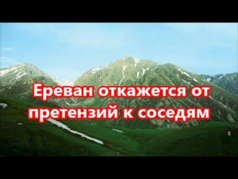 Ереван откажется от претензий к соседям  Российский тюрколог