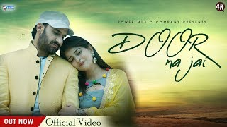 Door Na Jai | (Official Song) Prakash Gandhi | Komal soni | Latest Haryanvi Song 2018 | PMC