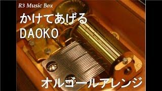 Video かけてあげる/DAOKO【オルゴール】 download MP3, 3GP, MP4, WEBM, AVI, FLV November 2017