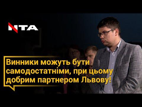 Телеканал НТА: Винниківчани пояснили, що змусило їх йти до суду та чому вони не бачать себе у Львівській ОТГ