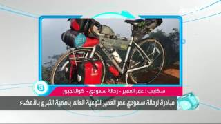 تفاعلكم : رحالة سعودي يجوب العالم على دراجة هوائية