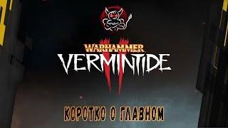 Warhammer: Vermintide 2 - Коротко о Главном [Обзор]