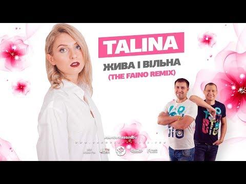 Таліна - Жива і вільна (The Faino Remix)