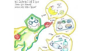 [그림책 읽어주기] 면역이와 예방이