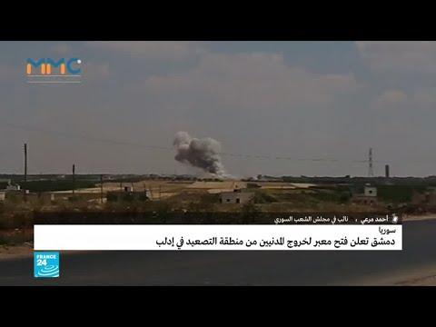 نائب في مجلس الشعب السوري يتحدث عن فتح معبر لخروج المدنيين من منطقة إدلب  - نشر قبل 2 ساعة