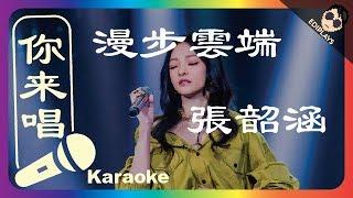 (你来唱) 漫步雲端 張韶涵 歌手2018 伴奏/伴唱 Karaoke 4K video