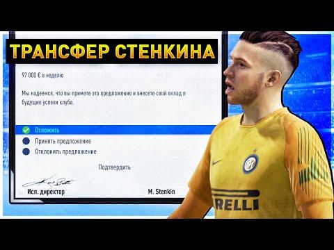 СТЕНКИНА ХОТЯТ КУПИТЬ - FIFA 19 КАРЬЕРА ЗА ВРАТАРЯ #57