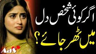 Agr Koi Shaks Dil Me Tehr Jaye?? || Top Sad Urdu Quotes | Syed Ahsan AaS