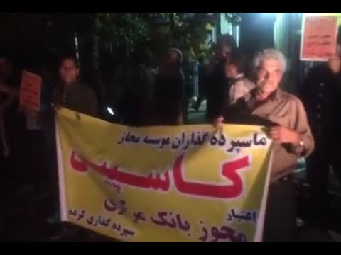 Caspian members regarding Iranian banks as thieves