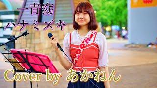 2021年6月12日、名古屋市中区の若宮大通公園での、あかねんの路上ライブで歌われたカバー曲、一青窈さんの「ハナミズキ」。